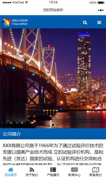 微信小程序 - 企业展示型