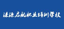 涞源县启航职业培训学校