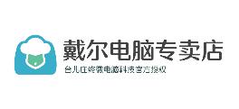 台儿庄戴尔电脑终微科技专卖店